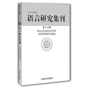 [尋書網] 9787532646913 語言研究集刊(第十六輯)(簡體書sim1a)