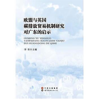 [尋書網] 9787519215859 歐盟與英國碳排放貿易機製研究對廣東的啟示(簡體書sim1a)