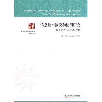 [尋書網] 9787506833462 現代信息資源創新與發展叢書—信息技術接受和使(簡體書sim1a)