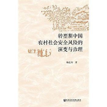 [尋書網] 9787509788523 轉型期中國農村社會安全風險的演變與治理(簡體書sim1a)