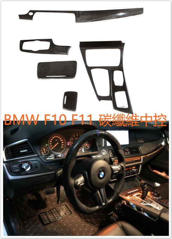BMW 5 F10 F11 碳纖維 碳纖 熱壓 中控 門把 中控 儀表板 520 528 530 535 菸灰缸 把手