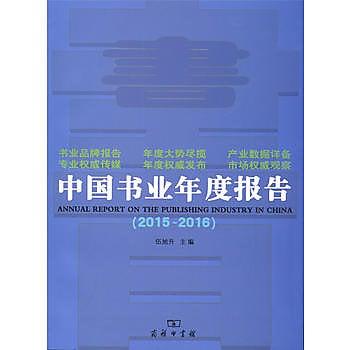 [尋書網] 9787100124812 中國書業年度報告2015-2016(簡體書sim1a)