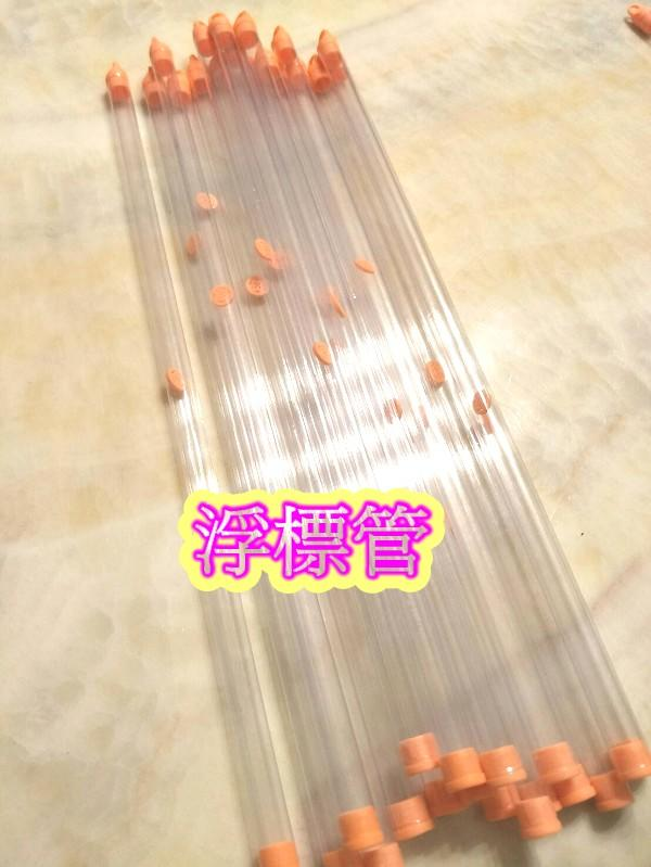 浮標管 長標 手工標 電子浮標 (1.5公分)