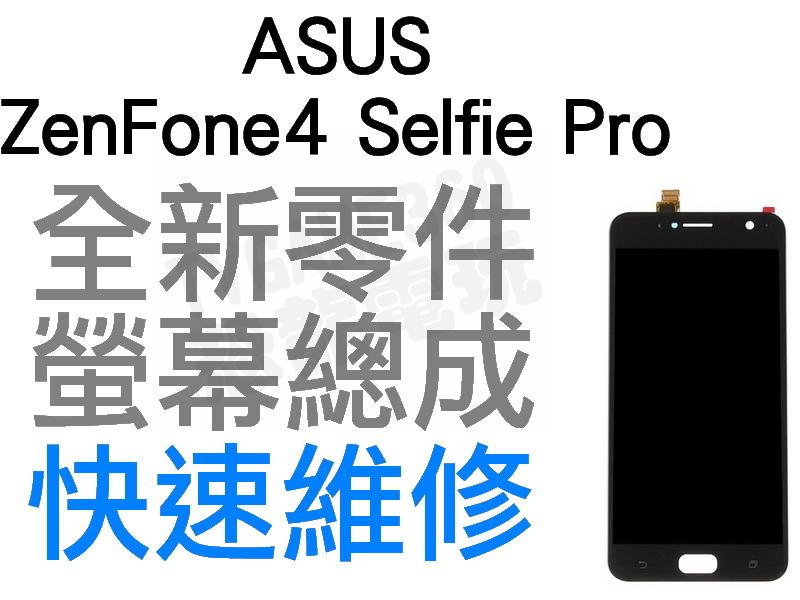 ASUS Zenfone 4 Selfie Pro ZD552KL 螢幕總成 液晶破裂 專業維修 快速維修 台中恐龍電玩