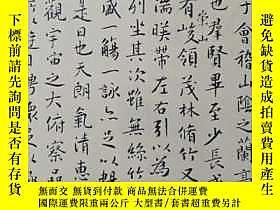 古文物罕見中國書法(2017年第8期)露天202666 罕見中國書法(2017年第8期)