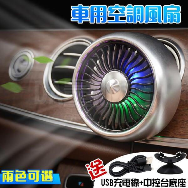 【汽車降溫神器!加快冷氣循環】 出風口風扇 車載風扇 冷氣風扇 車用風扇 汽車風扇 車用電風扇 usb風扇 空調風扇