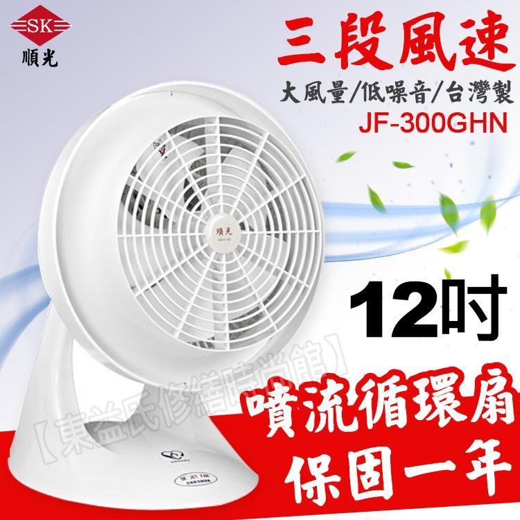 《附發票》順光 12吋噴流循環扇  夢幻白 JF-300GHN 三段風量 桌扇 桌式 節能風球機 雙面扇/立扇/電扇