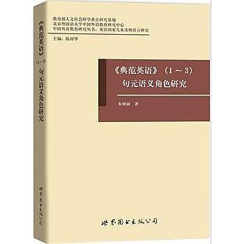 [尋書網] 9787519215224 《典範英語 /朱曉麗(簡體書sim1a)