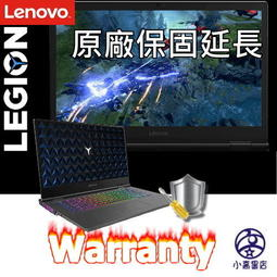 Legion 升級保固 延長成三年 適 Y740 Y540 Y530 Y545 Lenovo電競筆電 1+2 特價