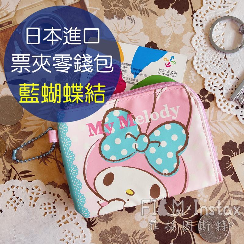 菲林因斯特《美樂蒂藍蝴蝶 珠鍊票夾零錢包》日本進口 三麗鷗 錢包 票卡包