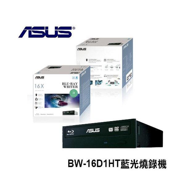 【酷3C】 ASUS 藍光 DVD-RW 燒錄機 BW-16D1HT 16X SATA 內接式
