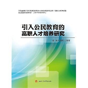 [尋書網] 9787564341541 引入公民教育的高職人才培養研究(簡體書sim1a)