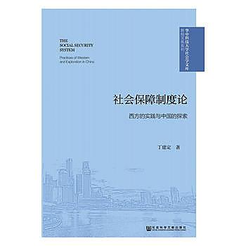 [尋書網] 9787509796399 社會保障制度論 /丁建定(簡體書sim1a)