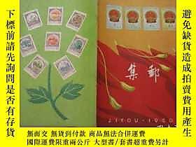 古文物罕見集郵(1960年第1期)露天3597 罕見集郵(1960年第1期)    出版1960