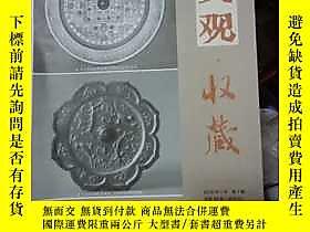 古文物罕見大觀收藏20958250露天23510 罕見大觀收藏20958250