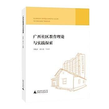 [尋書網] 9787549573097 廣西社區教育理論與實踐探索(簡體書sim1a)