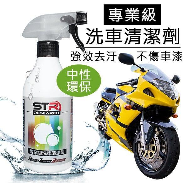 STR-PROWASH重機檔車Gogoro專業級洗車清潔劑/中性洗車劑▶極強去汙力▶有效防鏽▶消光/亮光/碳纖維材質OK