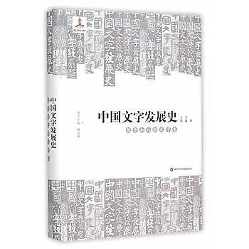 [尋書網] 9787567517899 中國文字發展史•魏晉南北朝文字卷(簡體書sim1a)