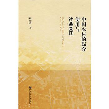 [尋書網] 9787509795491 中國農村的媒介使用與社會變遷 /張世海(簡體書sim1a)
