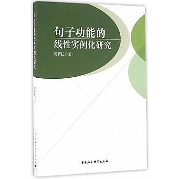 [尋書網] 9787516185957 句子功能的線性實例化研究 /司羅紅 著(簡體書sim1a)