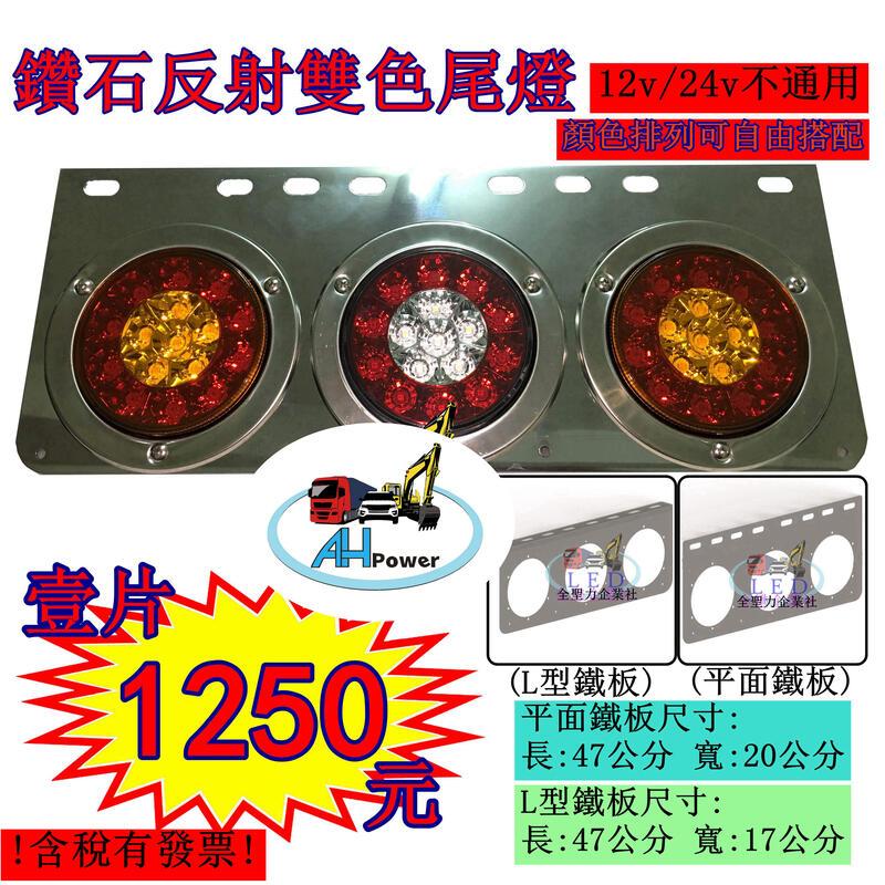 LED 三聯 外紅內黃 外紅內白 12V 24V 圓形 後燈 尾燈 倒車燈 剎車燈 方向燈 小燈 邊燈 側燈 貨車 卡車