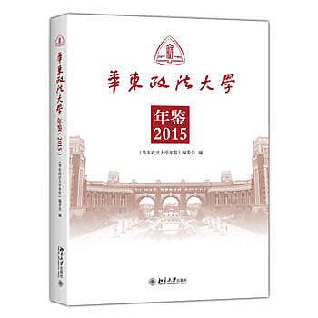 [尋書網] 9787301275061 華東政法大學年鑒(2015)(簡體書sim1a)