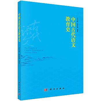 [尋書網] 9787030495532 中國古代語文教育史 /許書明,徐海梅(簡體書sim1a)