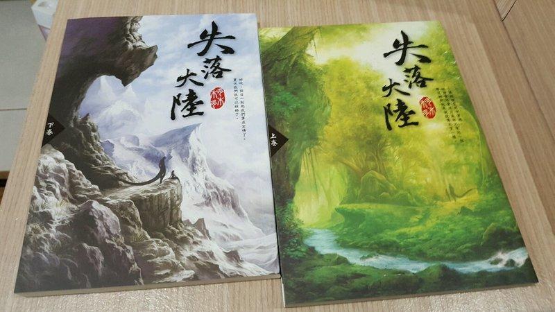 天價雜貨舖~【限量個人誌】失落大陸 +明信片~作者:多木木多