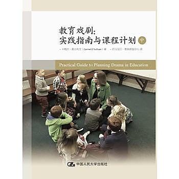 [尋書網] 9787300232195 教育戲劇;實踐指南與課程計劃(中)(簡體書sim1a)