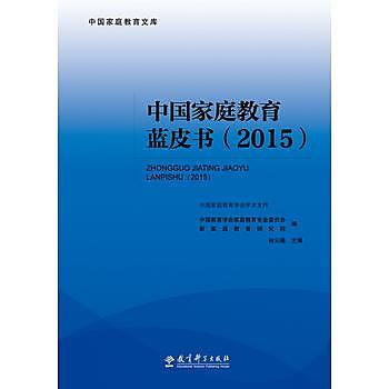 [尋書網] 9787519108298 中國家庭教育藍皮書(2015)(簡體書sim1a)
