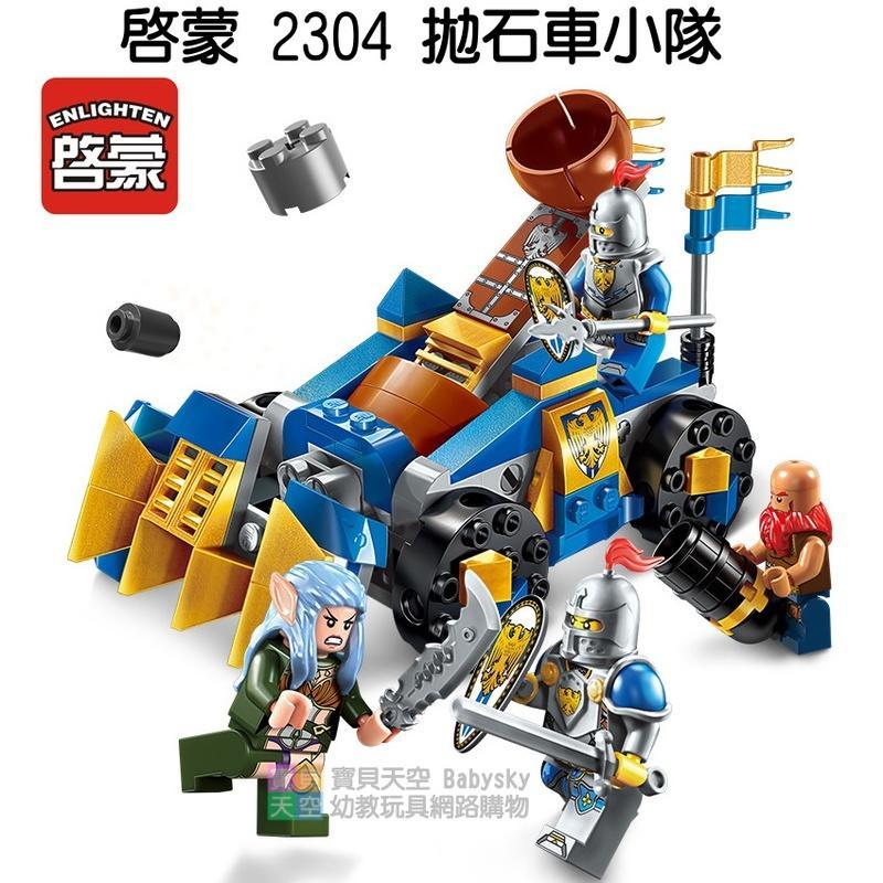 ◎寶貝天空◎【啟蒙 2304 拋石車小隊】小顆粒,榮耀之戰系列,精靈魔戒城堡,可與LEGO樂高積木組合玩