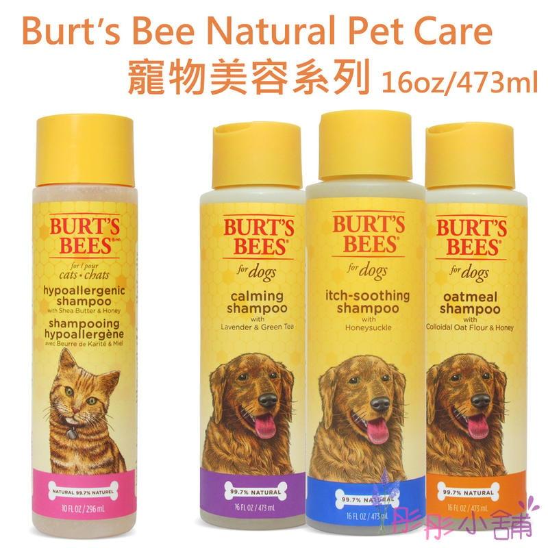 【彤彤小舖】Burt's Bees Natural Pet Care 寵物美容系列 寵物洗毛精 無香 475ml