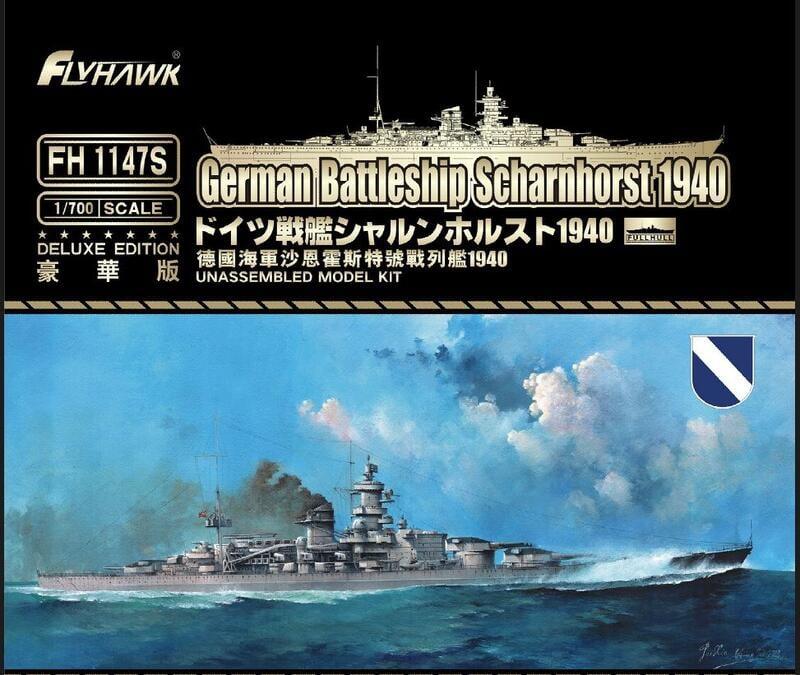 Flyhawk 鷹翔 1/700 FH1147S 二戰德國海軍 沙恩霍斯特號戰列艦1940 (限量豪華版)