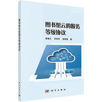 [尋書網] 9787030502544 圖書館雲的服務等級協議(簡體書sim1a)
