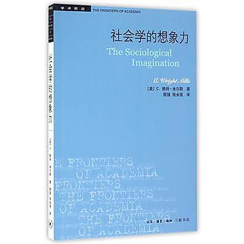 [尋書網] 9787108057259 社會學想象力(四版)(簡體書sim1a)