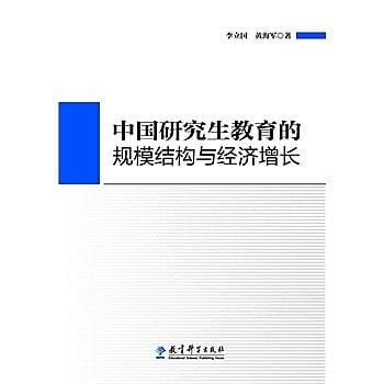 [尋書網] 9787504193353 中國研究生教育的規模結構與經濟增長(簡體書sim1a)