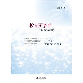 [尋書網] 9787544449878 教育圓夢曲 /胡銀弟(簡體書sim1a)
