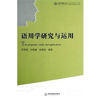 [尋書網] 9787506830690 漢語語言學研究叢書—語用學研究與運用(精裝)(簡體書sim1a)
