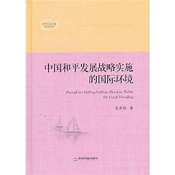 [尋書網] 9787506832625 當代社會問題研究文庫—中國和平發展戰略實施的(簡體書sim1a)