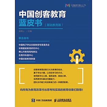 [尋書網] 9787115433404 中國創客教育藍皮書(基礎教育版) /梁森山(簡體書sim1a)