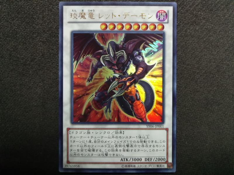 (新世界) YF06-JP001 琰魔龍 闇紅惡魔 金亮 98-97分(翁