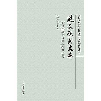 [尋書網] 9787532582365 從文獻到文本——先唐經典文本的抄撰與流變(簡體書sim1a)