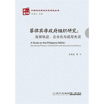 [尋書網] 9787561557020 菲律賓非政府組織研究 /王曉東(簡體書sim1a)