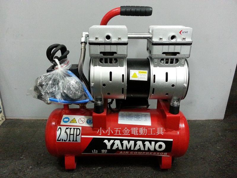 (小小五金) *含稅4100*  YAMANO 山野牌 2.5HP 9L 直接式 無油 靜音空壓機 建築 裝潢 水電
