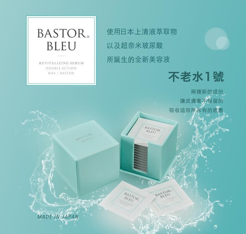 日本原裝進口-BASTOR BLEU幹細胞美容上清液-不老水1號