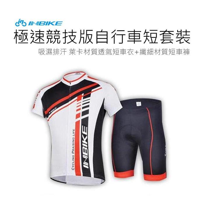 (免運)INBIKE 極速競技版(699) 自行車吸濕排汗 萊卡材質透氣短車衣+纖細材質短車褲