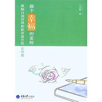 [尋書網] 9787562494584 做個幸福的老師——教師自我管理和職業提陞的五(簡體書sim1a)