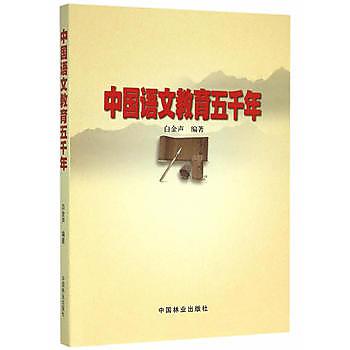 [尋書網] 9787503884191 中國語文教育五千年(簡體書sim1a)