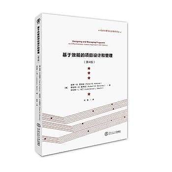 [尋書網] 9787562350736 基於效能的項目設計和管理:第4版(社會治理與(簡體書sim1a)