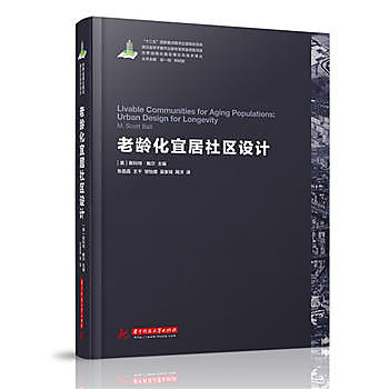 [尋書網] 9787568021296 世界城鎮化理論與技術譯叢--老齡化宜居社區設(簡體書sim1a)